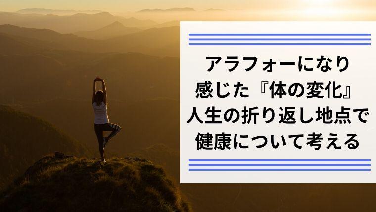 アラフォーになり感じた『体の変化』人生の折り返し地点で健康について考える
