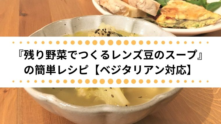 『残り野菜でつくるレンズ豆のスープ』の簡単レシピ【ベジタリアン対応】