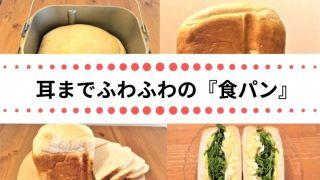 ホームベーカリーでつくる!耳までふわふわの『食パン』レシピ