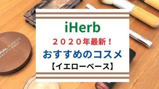 iHerb(アイハーブ)2020年最新おすすめのコスメ【イエローベース】