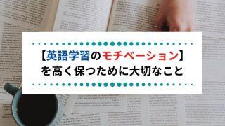 【英語学習のモチベーション】 を高く保つために大切なこと