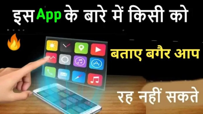 Mobile screen share Application