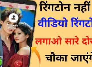 Video Ringtone App Download