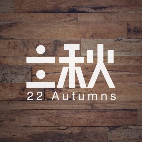 22秋旅人會館