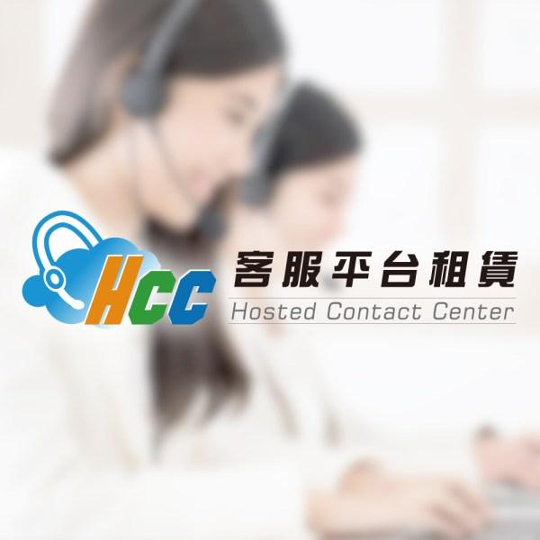 中華電信 客服平台租賃
