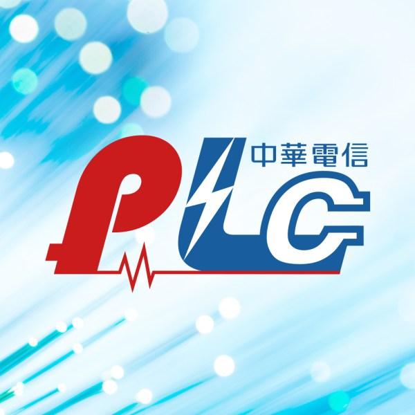 中華電信 電力線網路服務