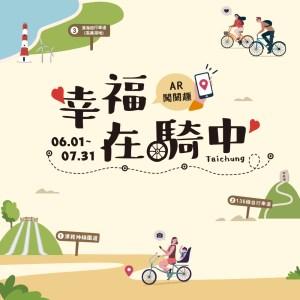 2019 幸福在騎中-自行車道行銷推廣活動