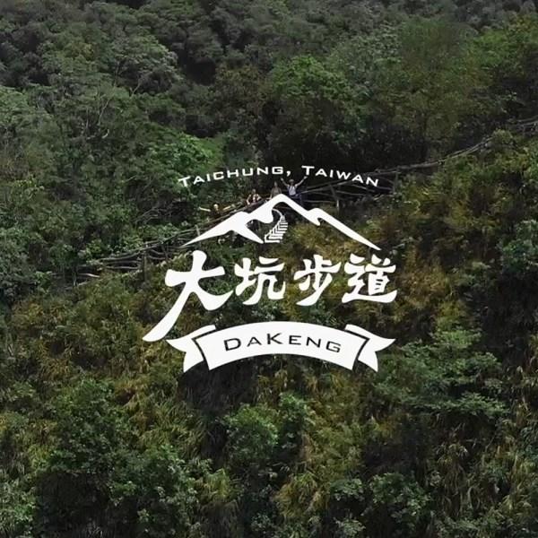 2019 我是登山王-大坑步道宣傳影片