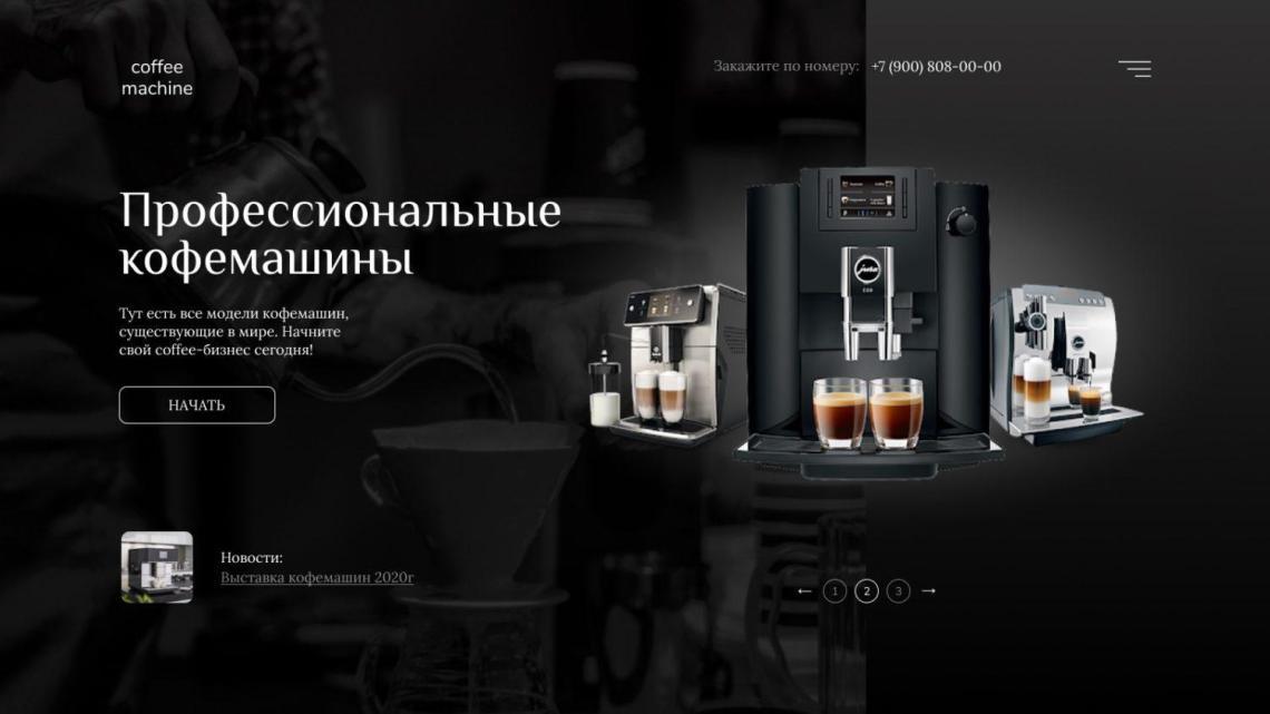 Дизайн сайта кофемашины