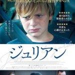 映画「ジュリアン」☆暴力と親権