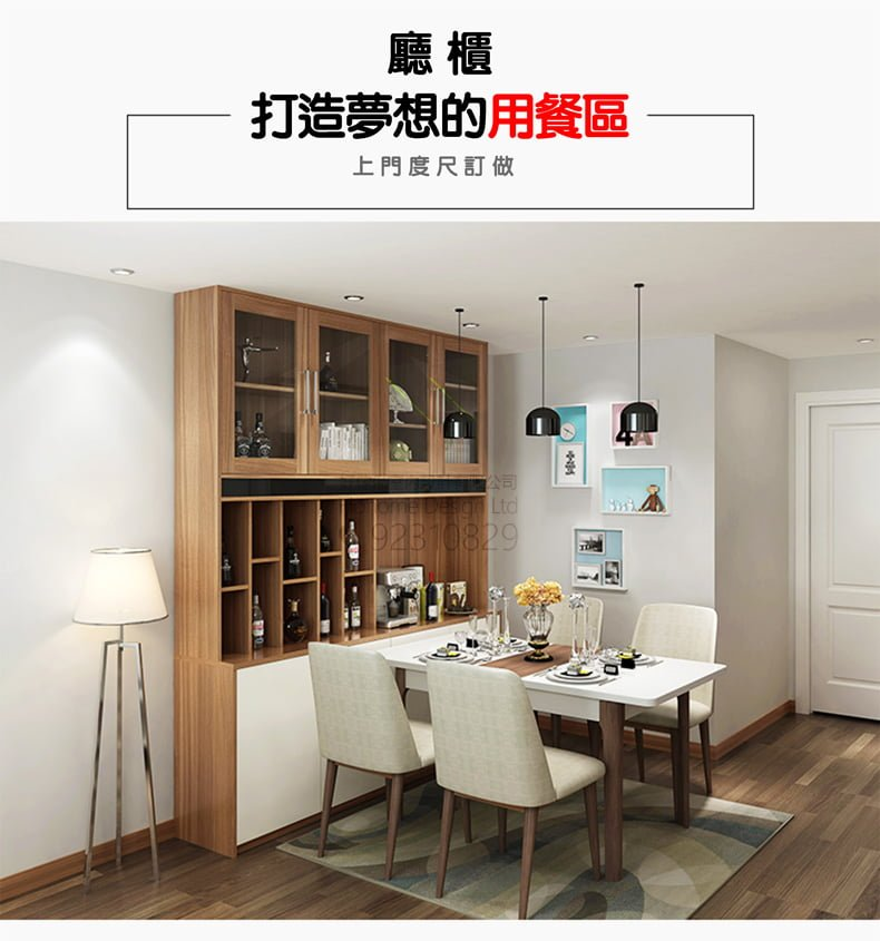 貯物櫃訂做 胡桃木色 酒櫃 裝飾櫃 收納地櫃 廳櫃設計 高收納性 — 好傢俬 HoHomeHK
