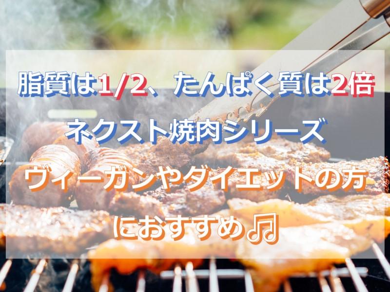 ネクスト焼肉シリーズの口コミや評判は?販売店舗や通販サイトを紹介!