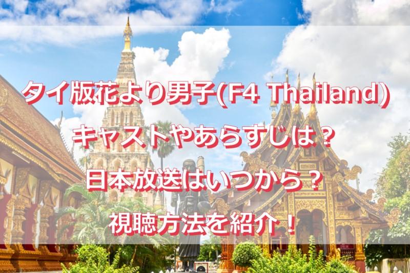 タイ版花より男子(F4 Thailand)のキャストやあらすじは?日本放送はいつから?視聴方法を紹介!