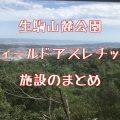 生駒のアスレチックは山麓公園がおすすめ!バーベキューもできるの?