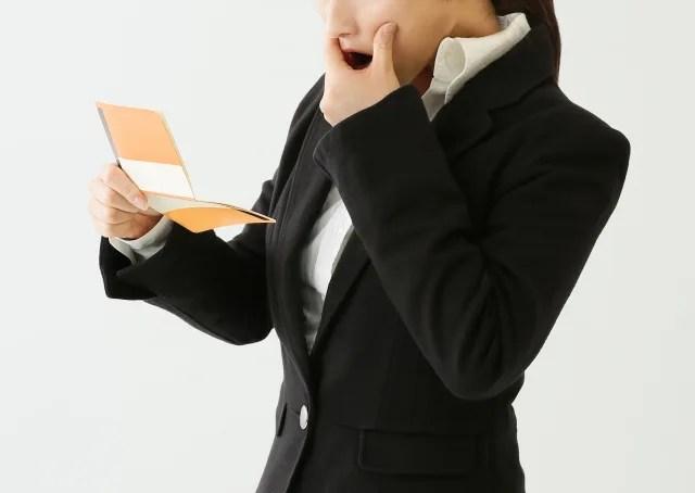 「給料が安すぎる! 女性」の画像検索結果