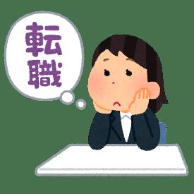 保育士の転職検討