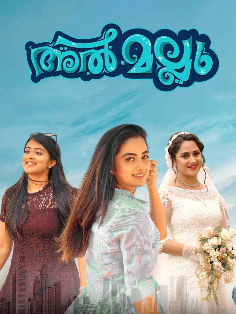 Al Mallu Malayalam Movie Cast & Crew, Video Songs, Trailer, and Mp3 108