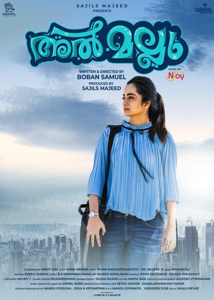 Al Mallu Malayalam Movie Cast & Crew, Video Songs, Trailer, and Mp3 109