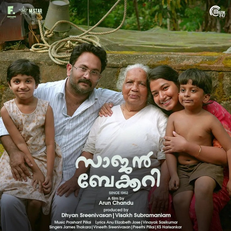 """""""Sajan Bakery Since 1962"""" Malayalam Movie Cast & Crew, Video Songs, Trailer, and Mp3 102"""