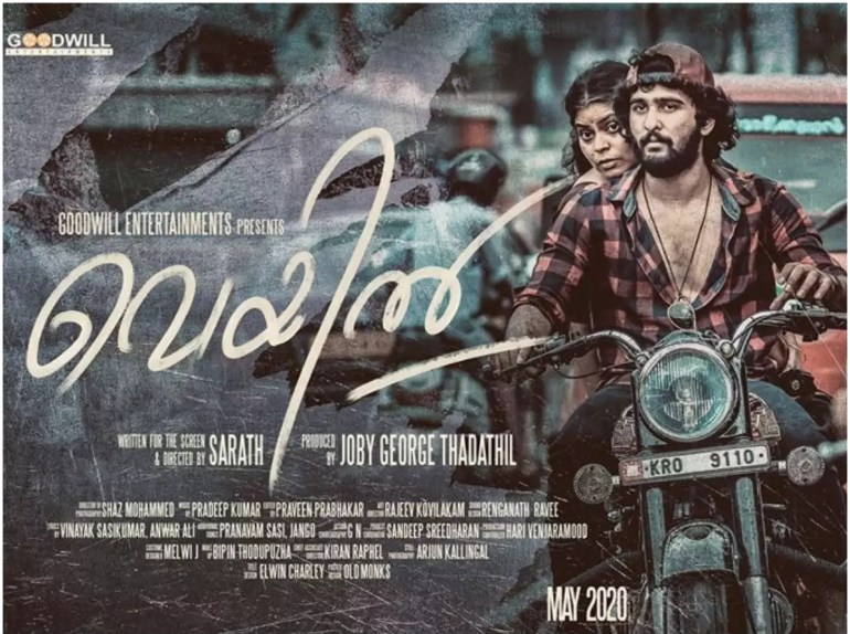 Veyil Malayalam Movie Cast & Crew, Video Songs, Trailer, and Mp3 109