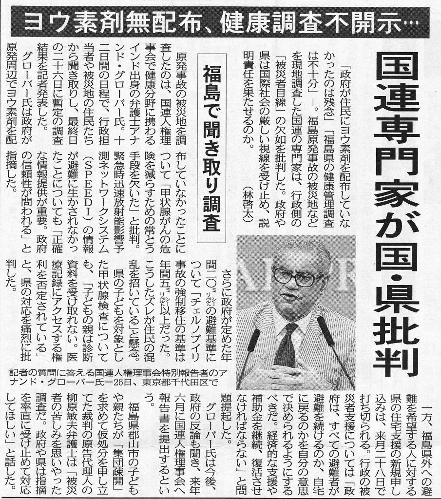 国連専門家が国・県批判(アナンド・グローバー)
