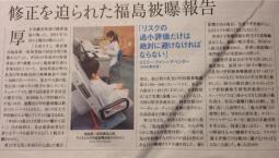 朝日新聞 「GLOBE」 2014.12.7 「修正を迫られた福島被曝報告」