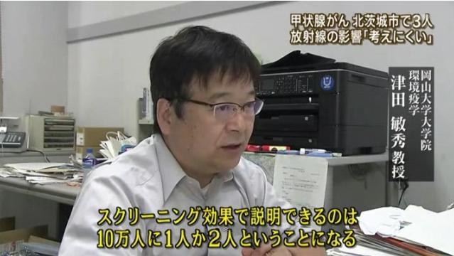 津田敏秀教授「スクリーニング効果で説明できるのは10万人に1人か2人」