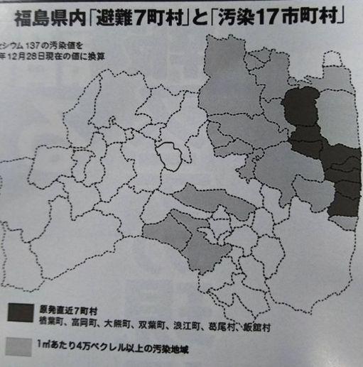 福島県内「避難7町村」と「汚染17市町村」 汚染地図