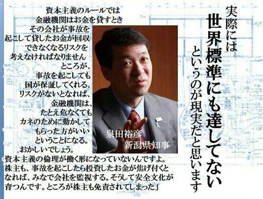 2014.12.18 泉田新潟県知事「実際には世界標準にも達していないと思います」.(寄り)