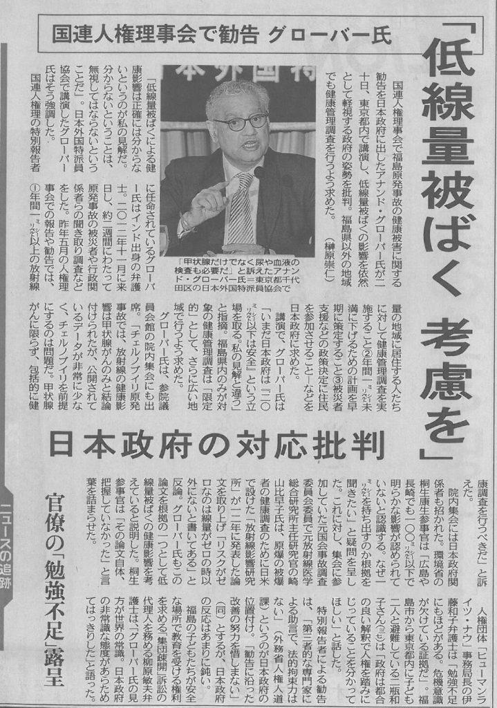 東京新聞:国連人権理事会で勧告 グローバー氏-「低線量被ばく-考慮を」 日本政府の対応批判