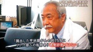 鈴木眞一教授「摘出した甲状腺がんの約75%にリンパ節への転移があり、過剰診断ではない」