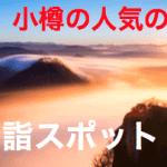 2018初日の出の時間は?札幌や小樽の初日の出人気スポットは?