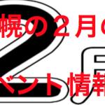 2017年2月の札幌のイベント情報!おすすめは?冬の花火など
