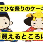 札幌でひな祭りのケーキやスイーツを予約や販売しているところは?