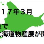2017年3月東京の小田急や伊勢丹で北海道物産展が開催!