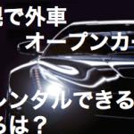 北海道の外車やオープンカーを借りれるレンタカー店は?スポーツカーは?