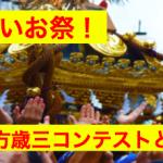 面白い変わったお祭りは?北海道函館の土方歳三コンテストとは?