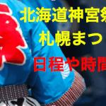 2017札幌まつり北海道神宮祭の日程や中島公園の時間は?