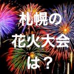 2017年札幌の花火大会の日程は?豊平川や真駒内など人気は?