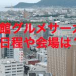2017函館グルメサーカスの日程や駐車場は?パレードやイベントは?