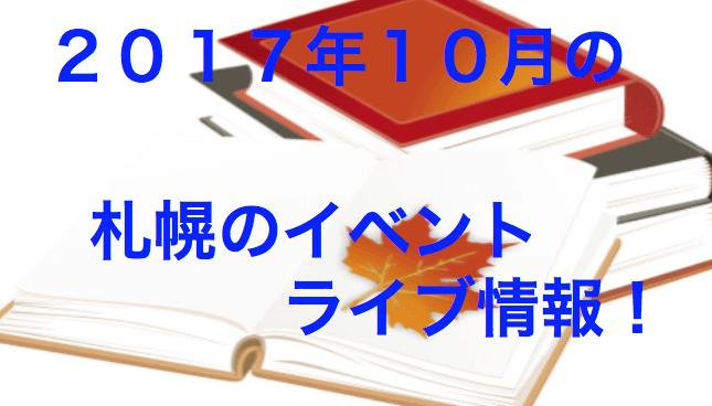 スクリーンショット 2017-09-14 8.55.36
