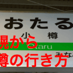 札幌から小樽までの行き方!JRやバス・車の時間や料金は?距離は?