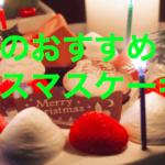 2017札幌クリスマスケーキの人気やオススメは?予約は?