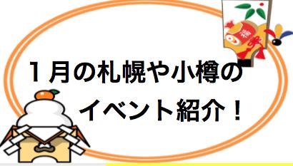 1月の札幌や小樽のイベントを紹介!