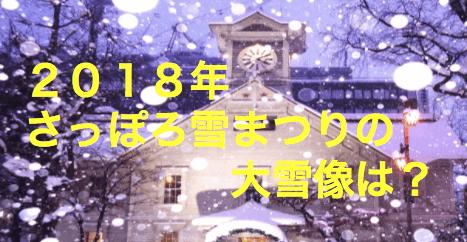 2018年の札幌雪まつりは何?