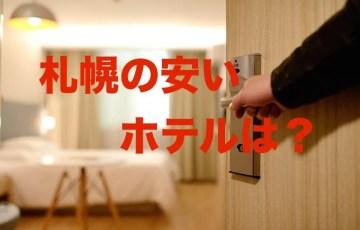 hotel-1330850_960_720