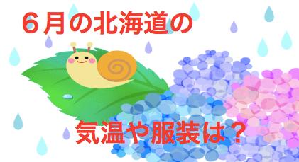 6月の北海道の気温や服装は?