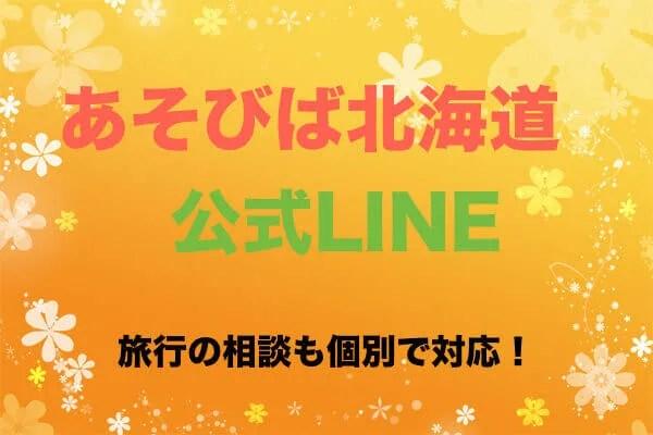 あそびば北海道!公式LINE!