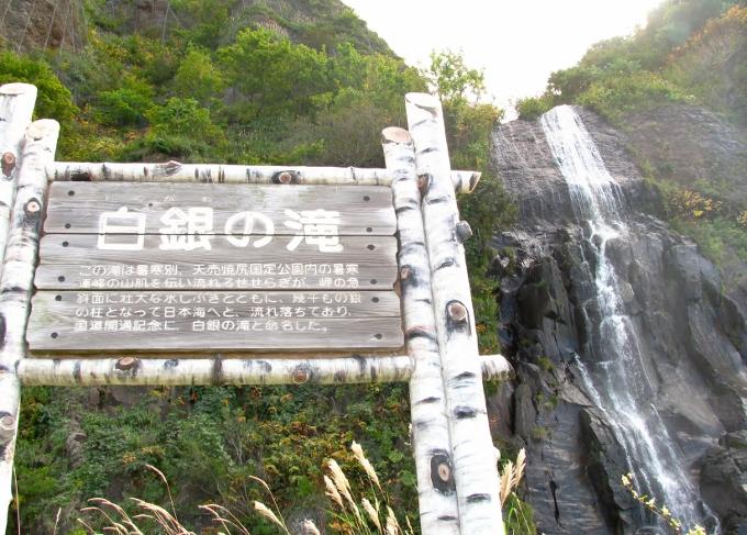 石狩の北側にある白銀の滝。オロロンラインの見所スポットですよ。/のほほん北海道