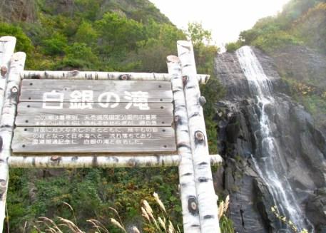 白銀の滝、オロロンライン、石狩